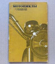 MANUAL REPAIR Structure Motorcycle JAWA MMVZ Motor Cycles Bike Service Russian