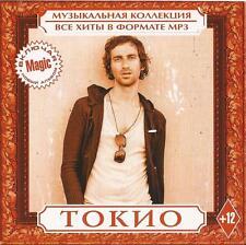 CD MP3 russisch  Группа ТОКИО/ Gruppa TOKIO