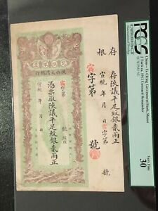 Rare 1911 China Dynasty Ta-Ching Government 2 Taels Banknote PCGS 30 VF