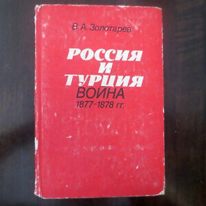 Россия и Турция- Война 1877-78гг Золотарев; Russia & Turkey War- RUSSIAN TURKISH