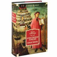 Алигьери Данте: Божественная Комедия. Новая Жизнь  RUSSIAN BOOK Большие книги
