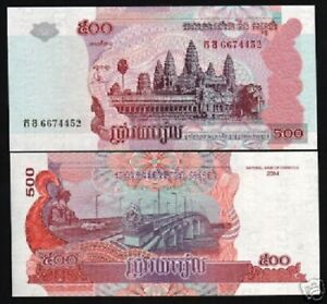 CAMBODIA 500 RIELS P54 2004 *REPLACEMENT UNC CAR SHIP ANGKOR CURRENCY MONEY NOTE