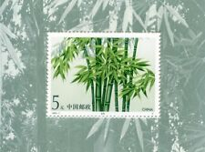 STAMP / TIMBRE DE CHINA CHINE NEUF BLOC N° 65 ** FLORE / BAMBOUS