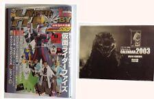 Hyper Hobby Japan Magazine (February 2003) Prize: Godzilla 2003 Calendar