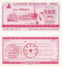 B8025, Jiujiang Chemical Co, 10% Bond, 3 Years, 500 Yuan, China 1992