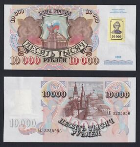 Transnistria  10000 rublei 1994 Old Date 1992 FDS-/UNC- Provisional Issues  B-09