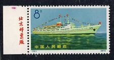 "P R CHINA 1972 N31 ""The cultural revolution stamp "" With Imprint MNH O.G."