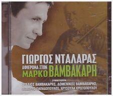 Album Greek Music CDs