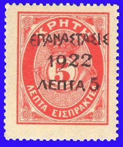 GREECE CRETE 1923 REVOLUTION Postage Due 1901 5/5 lep.mirror MNH SIGNED UPON REQ