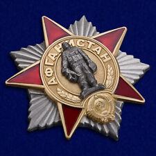 """L'Icône De L'Afghanistan"""" - URSS MÉDAILLE ORDRE décoration de Russie copie"""