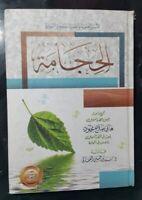arabic Islamic book الأسس العلمية و العملية للمعجزة النبوية : الحجامة
