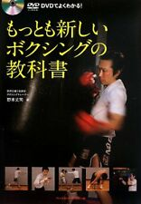 Boxing Textbook Dvd Technique Book by Takeshi Nogi Japan