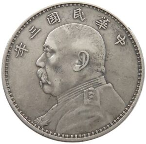 CHINA REPUBLIC DOLLAR YUAN SHIH KAI #t152 259