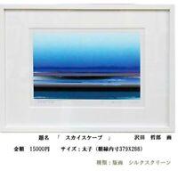 TETSURO SAWADA Silk Screen SERIGRAPH Sky scapeb JAPANESE PAINTER  Autograph Rare
