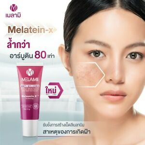 Melamii Anti-Melasma melasma cream reduce blemishes reduce freckles white serum
