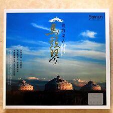 My Mongolia MaTouQin 我的蒙古馬頭琴 CD Audiophile Chinese MaTouQin String Instrument