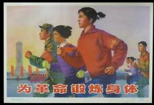 Affiche / Poster propagande communiste révolutionnaire Mao Chine Maoisme 1970s