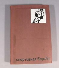 Book Wrestling Free-style Classic Sambo Russian Manual Old Vintage Lesson Sport