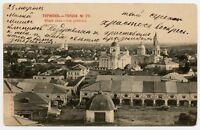 Torzhok  Tver Oblast, Russia Vintage  Postcard 1904 to  Crimea