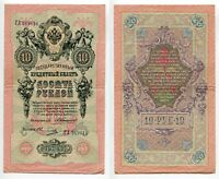 10 Rubel Russland 1909  Signatur Konshin, Erhaltung III  Pick 11b
