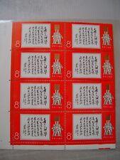 China   W11  X8 MNH