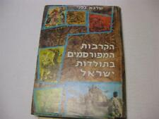 Hebrew FAMOUS BATTLES IN THE HISTORY OF ISRAEL by Shraga Gafni   Judaica
