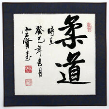 "Chinese calligraphy ""judo"" for japanese kung fu lover 16x16"" master martial art"