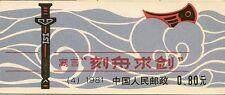 CHINA : 1981 Marking the Gunwale booklet SG SB13 unmounted mint