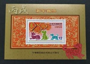 Taiwan 2005 (2006) Zodiac Lunar New Year Dog Souvenir Sheet Stamp 台湾生肖狗年小型张