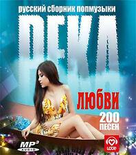 РЕКА ЛЮБВИ русский сборник попмузыки, MP3