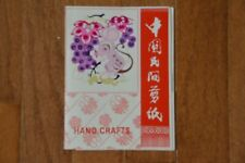 Traditional Paper Cuts From Shanhou Yuxian~Set of 12 Single Flowers & Animals