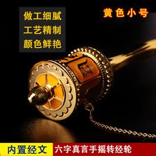 Prayer wheel OM Mani Tibetan Hand New Design YaqingTemple  yellow