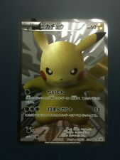Pikachu 15th Anniversary Promo 229/BW-P Japanese Pokemon Card PCG Full Art NM