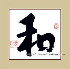 Original Traditional Chinese Calligraphy Painting Art Symbol - Harmony