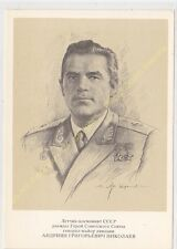 Postcard CCCP SPACE Andrian Nikolaïev АНДРИЯН ГРИГОРЬЕВИЧ НИКОЛАЕВ Vostok 3