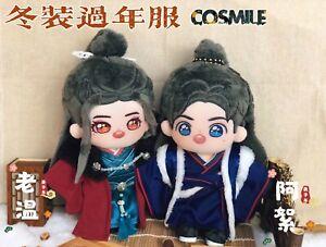 WORD OF HONOR Shan He Ling Wen Kexing Zhou Zishu 20cm Plush Doll Clothes Sa