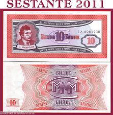 RUSSIA  10 BILETOV 1994 MAVRODI BANK    MMM2    FDS / UNC