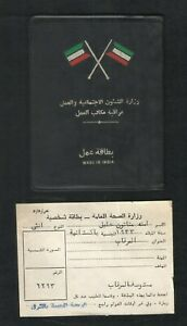 Kuwait 2 Revenue Stamps on Used Ministry of Social Affairs Labor Administration