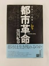 Japanese Book ~ Signed ~ Urban Revolution ~ HC w DJ