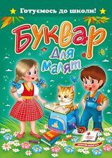 Bukvar. Primer for kids. The book is in Ukraine