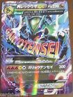 Carte Pokemon Mega Rayquaza EX XYd 006/018 Mint Neuve Jap
