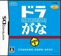 USED Nintendo DS Kaite Oboeru: Dora-Gana Japan Import