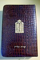 Jewish Book (Hebrew)- 1971 - Gilded edge of pages