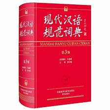 现代汉语规范词典(第3版) Modern Chinese Standard Dictionary (Third Edition) - Chinese