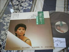 a941981 Tsai Chin Ching Cai Qin Oldies Volume 2 LP 蔡琴 懷念舊歌第二輯 Early Press (A)