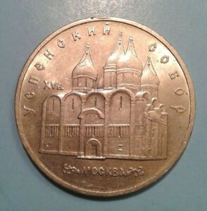USSR 1990  5 Rubles coin  (Uspenski Cathedral)