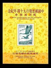 CHINA - CINA TAIWAN (ROC) - BF - 1968 - 90 anni dei francobolli cinesi