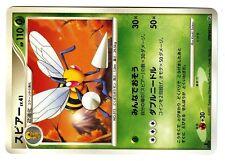 POKEMON JAPANESE CARD CARTE RARE N°  DPBP#015 DARDARGNAN BEEDRILL 1ed 110 HP