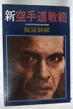 Illustrated Gensei-ryu Karate Book by Seiken Shukumine The founder of Gensei-ryu