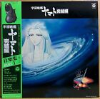 JAPAN ANIME OST SPACE BATTLE SHIP YAMATO KANKETSU HEN BGM PART 1 LP w/OBI Insert